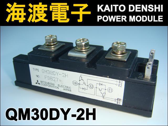 QM30DY-2H (1個) パワートランジスタモジュール MITSUBISHI 【中古】