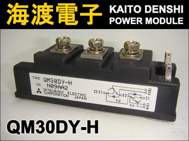 QM30DY-H (1個) パワートランジスタモジュール MITSUBISHI 【中古】