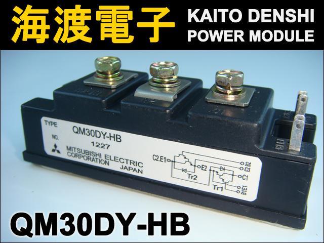 QM30DY-HB (1個) パワートランジスタモジュール MITSUBISHI 【中古】