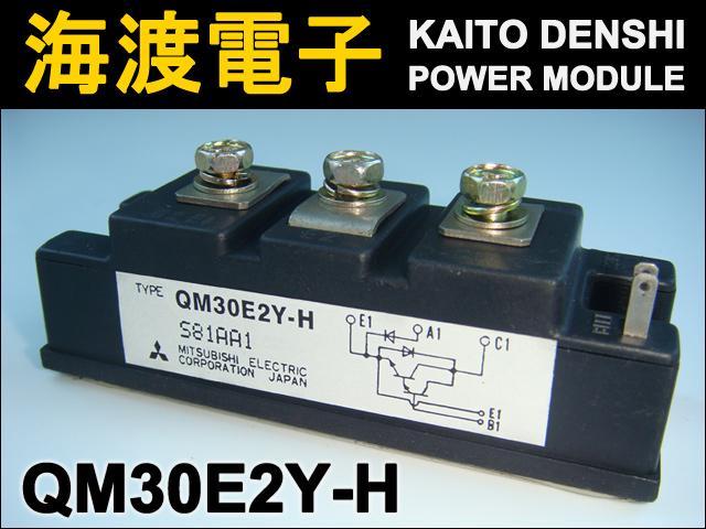 QM30E2Y-H (1個) パワートランジスタモジュール MITSUBISHI 【中古】