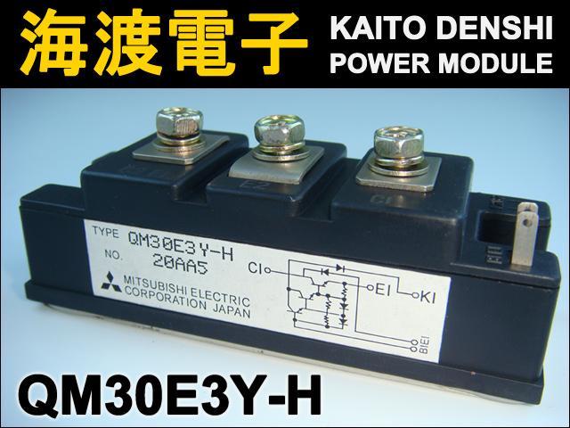 QM30E3Y-H (1個) パワートランジスタモジュール MITSUBISHI 【中古】