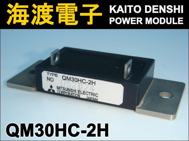 QM30HC-2H (1個) パワートランジスタモジュール MITSUBISHI 【中古】