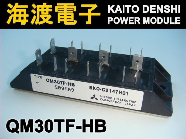 QM30TF-HB (1個) パワートランジスタモジュール MITSUBISHI 【中古】