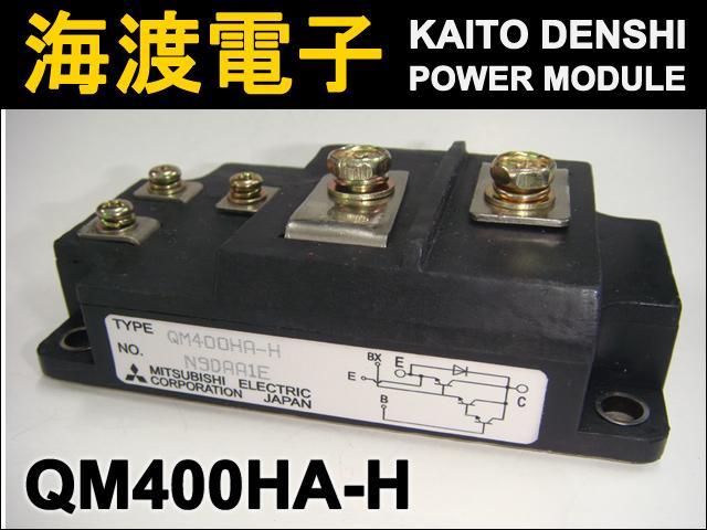 QM400HA-H (1個) パワートランジスタモジュール MITSUBISHI 【中古】