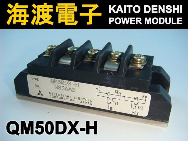 QM50DX-H (1個) パワートランジスタモジュール MITSUBISHI 【中古】