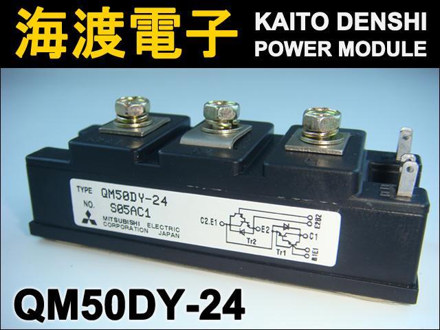 QM50DY-24 (1個) パワートランジスタモジュール MITSUBISHI 【中古】