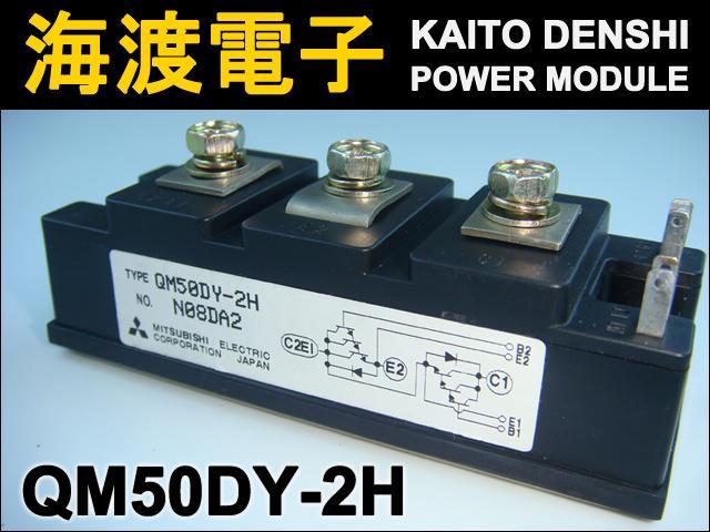 QM50DY-2H (1個) パワートランジスタモジュール MITSUBISHI 【中古】