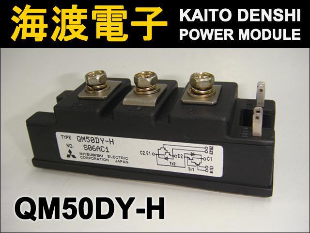 QM50DY-H (1個) パワートランジスタモジュール MITSUBISHI 【中古】