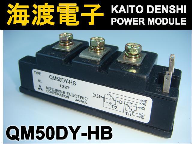 QM50DY-HB (1個) パワートランジスタモジュール MITSUBISHI 【中古】