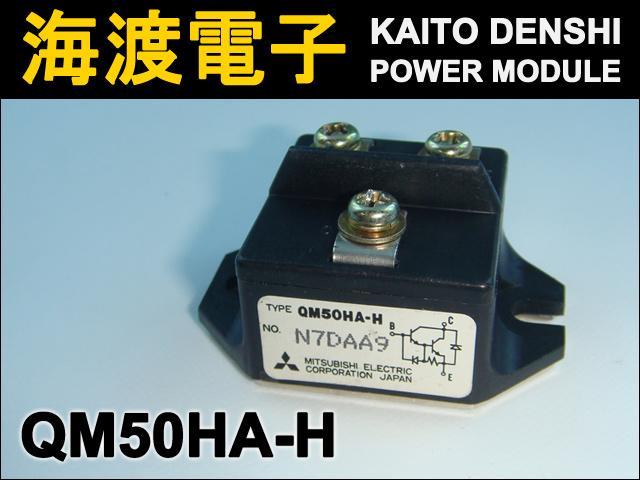 QM50HA-H (1個) パワートランジスタモジュール MITSUBISHI 【中古】