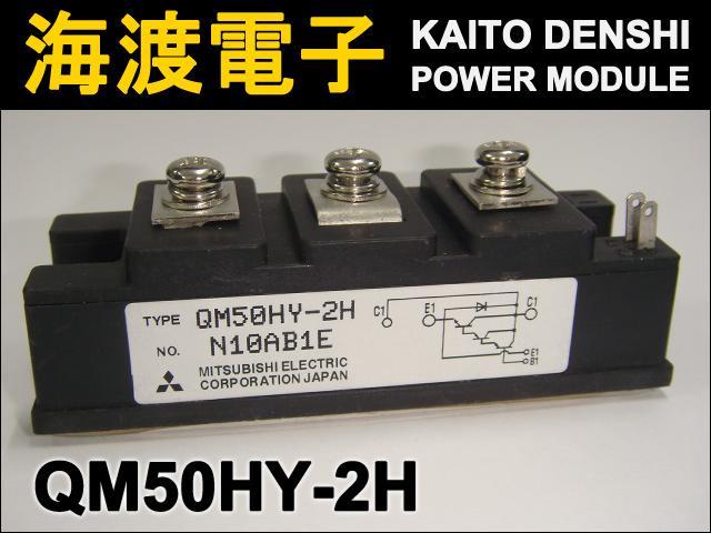 QM50HY-2H (1個) パワートランジスタモジュール MITSUBISHI 【中古】