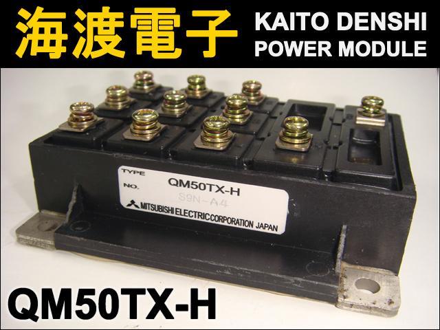 QM50TX-H (1個) パワートランジスタモジュール MITSUBISHI 【中古】