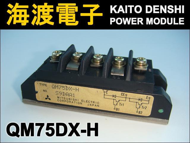 QM75DX-H (1個) パワートランジスタモジュール MITSUBISHI 【中古】