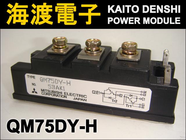 QM75DY-H (1個) パワートランジスタモジュール MITSUBISHI 【中古】