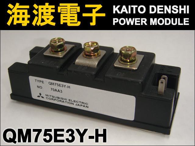 QM75E3Y-H (1個) パワートランジスタモジュール MITSUBISHI 【中古】