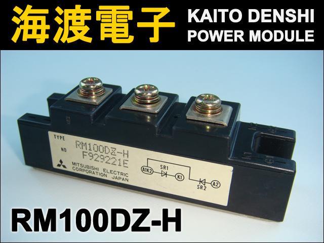 RM100DZ-H (1個) パワーダイオードモジュール〉 MITSUBISHI 【中古】