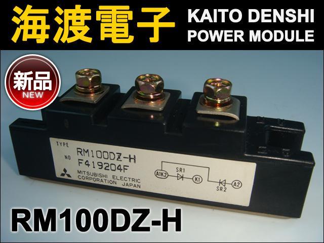 RM100DZ-H (1個) パワーダイオードモジュール〉MITSUBISHI【新品】