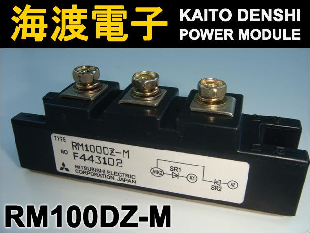 RM100DZ-M (1個) パワーダイオードモジュール〉 MITSUBISHI 【中古】