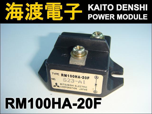 RM100HA-20F (1個) パワーモジュール〉 MITSUBISHI 【中古】