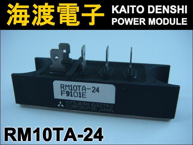 RM10TA-24 (1個) パワーダイオードモジュール〉 MITSUBISHI 【中古】