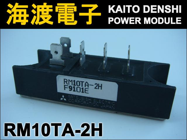RM10TA-2H (1個) パワーダイオードモジュール〉 MITSUBISHI 【中古】
