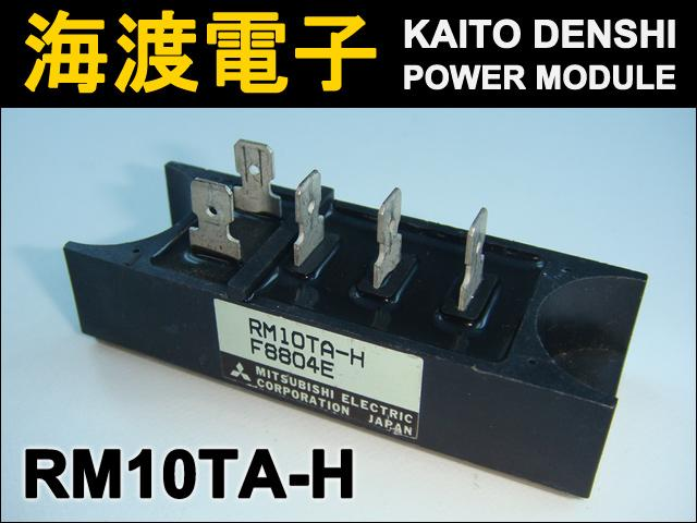 RM10TA-H (1個) パワーダイオードモジュール〉 MITSUBISHI 【中古】