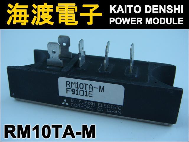 RM10TA-M (1個) パワーダイオードモジュール〉 MITSUBISHI 【中古】