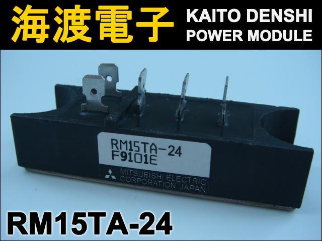 RM15TA-24 (1個) パワーダイオードモジュール〉 MITSUBISHI 【中古】