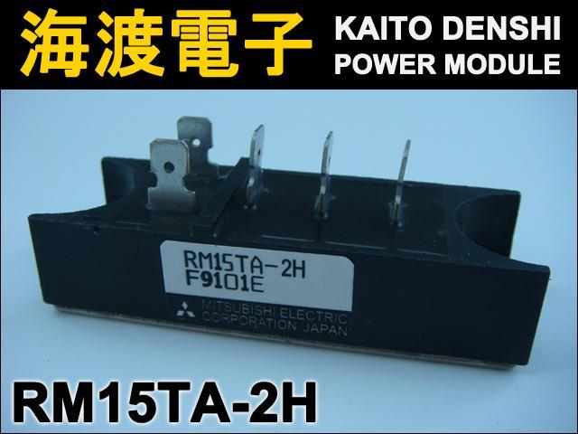 RM15TA-2H (1個) パワーダイオードモジュール〉 MITSUBISHI 【中古】