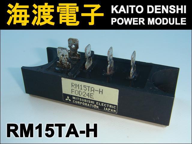 RM15TA-H (1個) パワーダイオードモジュール〉 MITSUBISHI 【中古】