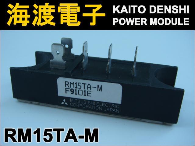RM15TA-M (1個) パワーダイオードモジュール〉 MITSUBISHI 【中古】