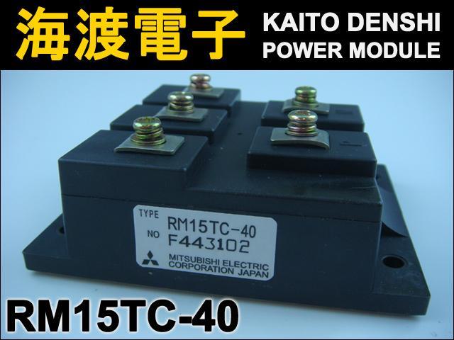 RM15TC-40 (1個) パワーダイオードモジュール〉 MITSUBISHI 【中古】