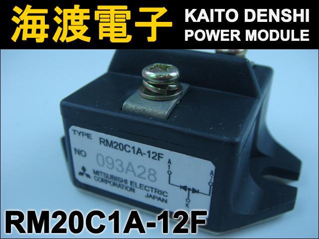 RM20C1A-12F (1個) パワーダイオードモジュール〉 MITSUBISHI 【中古】
