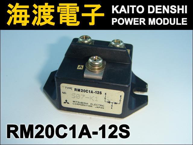 RM20C1A-12S (1個) パワーダイオードモジュール〉 MITSUBISHI 【中古】