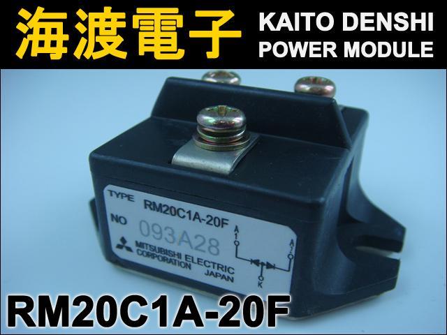 RM20C1A-20F (1個) パワーダイオードモジュール〉 MITSUBISHI 【中古】
