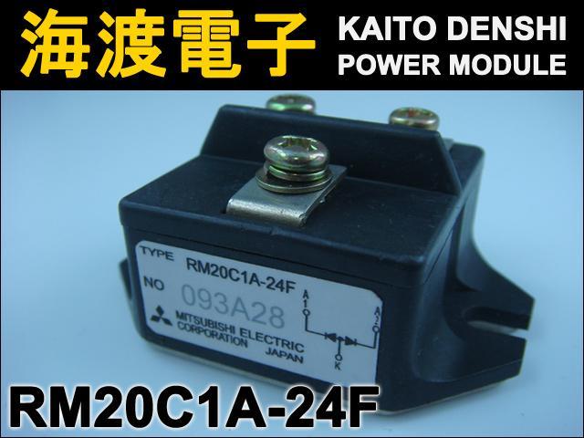 RM20C1A-24F (1個) パワーダイオードモジュール〉 MITSUBISHI 【中古】