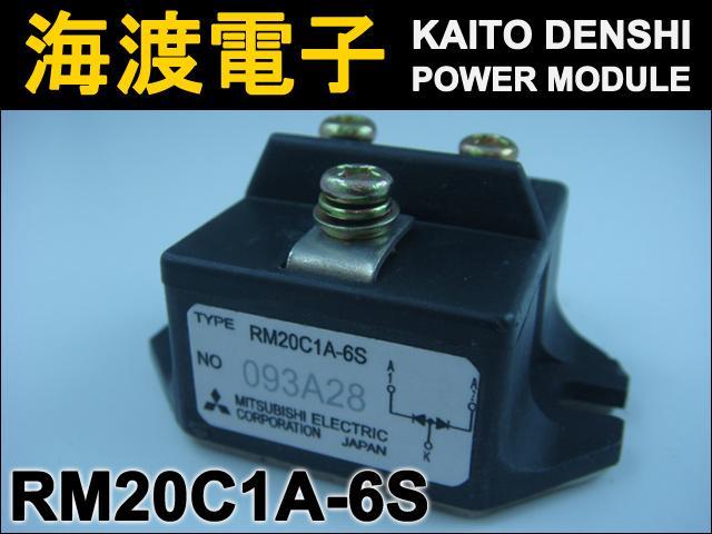 RM20C1A-6S (1個) パワーダイオードモジュール〉 MITSUBISHI 【中古】