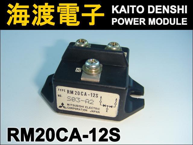 RM20CA-12S (1個) パワーダイオードモジュール〉 MITSUBISHI 【中古】