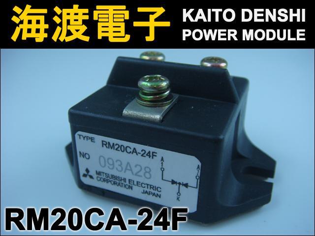 RM20CA-24F (1個) パワーダイオードモジュール〉 MITSUBISHI 【中古】