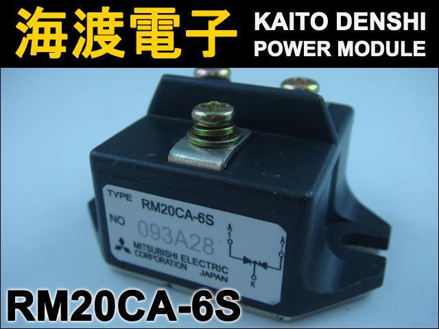 RM20CA-6S (1個) パワーダイオードモジュール〉 MITSUBISHI 【中古】
