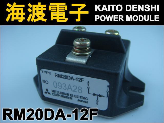 RM20DA-12F (1個) パワーダイオードモジュール〉 MITSUBISHI 【中古】