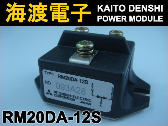 RM20DA-12S (1個) パワーダイオードモジュール〉 MITSUBISHI 【中古】