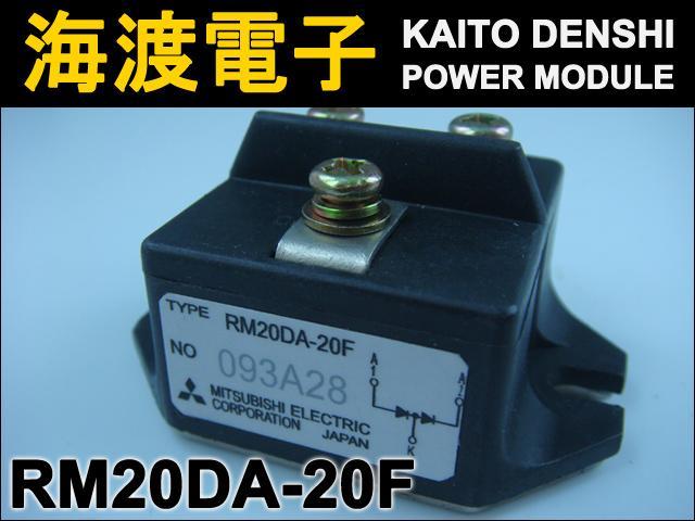 RM20DA-20F (1個) パワーダイオードモジュール〉 MITSUBISHI 【中古】