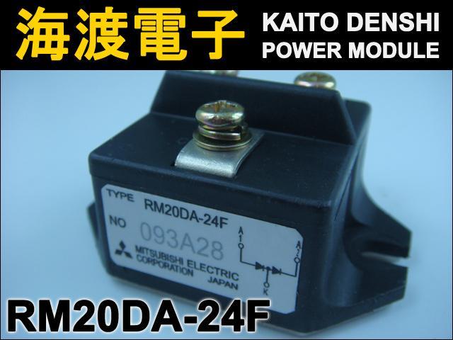 RM20DA-24F (1個) パワーダイオードモジュール〉 MITSUBISHI 【中古】