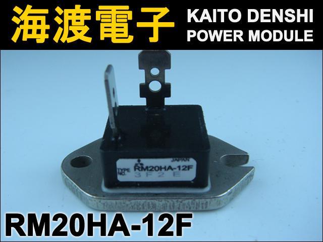 RM20HA-12F (1個) パワーダイオードモジュール〉 MITSUBISHI 【中古】
