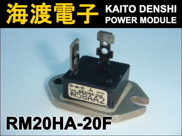 RM20HA-20F (1個) パワーダイオードモジュール〉 MITSUBISHI 【中古】