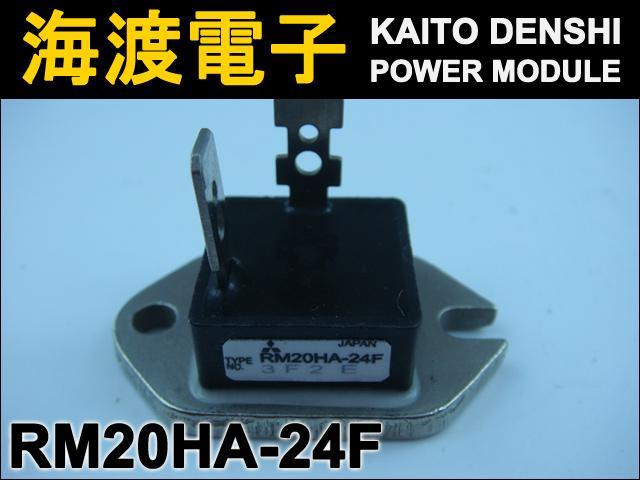 RM20HA-24F (1個) パワーダイオードモジュール〉 MITSUBISHI 【中古】