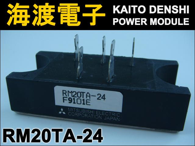 RM20TA-24 (1個) パワーダイオードモジュール〉 MITSUBISHI 【中古】