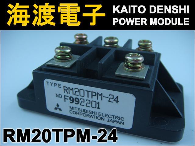 RM20TPM-24 (1個) パワーダイオードモジュール〉 MITSUBISHI 【中古】