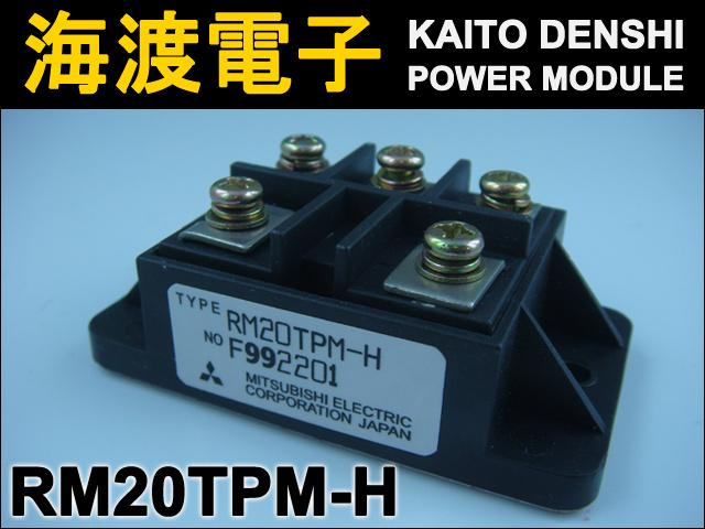 RM20TPM-H (1個) パワーダイオードモジュール〉 MITSUBISHI 【中古】